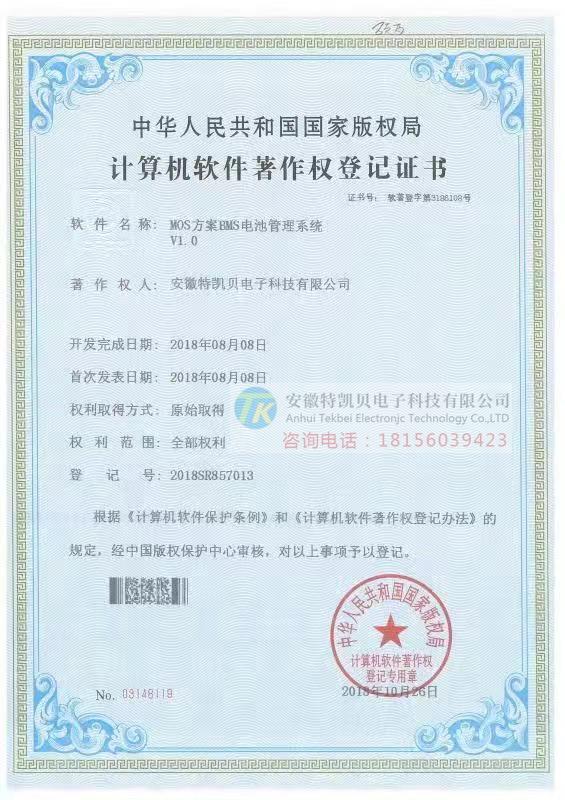 MOS方案BMS亚博官网pt客户端下载亚博体育官方下载VI.0软件住宅权登记证书