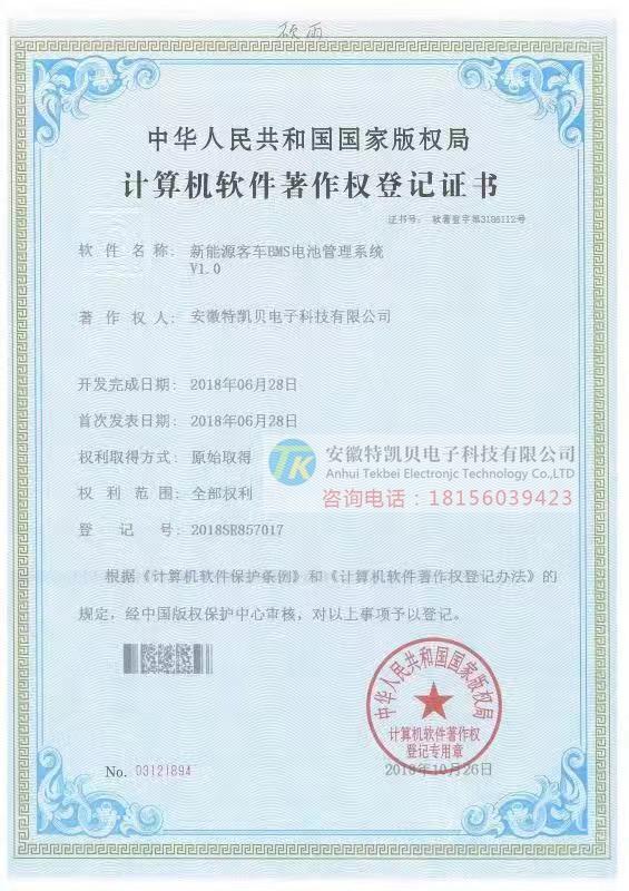 新能源客车BMS亚博官网pt客户端下载亚博体育官方下载V1.0软件著作权登记证书
